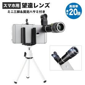 スマホ 望遠レンズ スマホ用カメラレンズ 携帯用望遠レンズ 遠距離観察 携行便利 使用簡単 本体セット以外もれなくミニ三脚無料サービス提供。各種デバイス対応!三脚付き スマホ 望遠レンズ