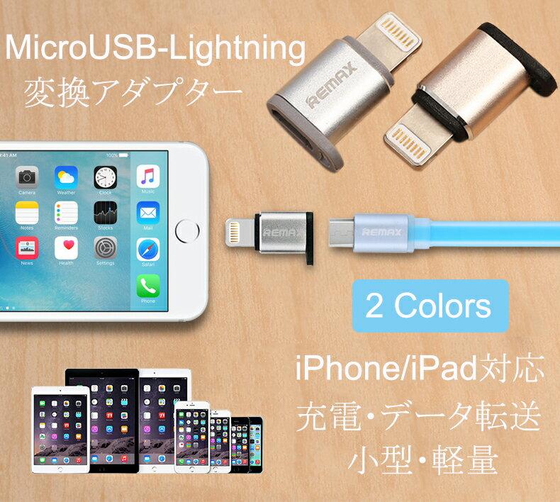 Micro USB to Lightning 変換アダプター マイクロUSBをライトニングに変換アダプター充電データ転送 超小型 超軽量 iPhoneiPad対応 アルミニウム合金素材 2カラー ストラップホール付き 格安 2カラー
