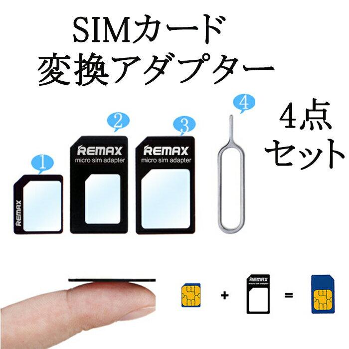 SIMカード変換アダプター 4点セット SIM変換 【送料無料】 iPhone Galaxy Xperia 格安SIM 格安シム 機種変更 便利アイテム SIMカードの悩み不要 各端末対応 Micro SIM nano SIM Standard SIM マイクロシム ナノシム 標準シム 変換 AQUOS ARROWS