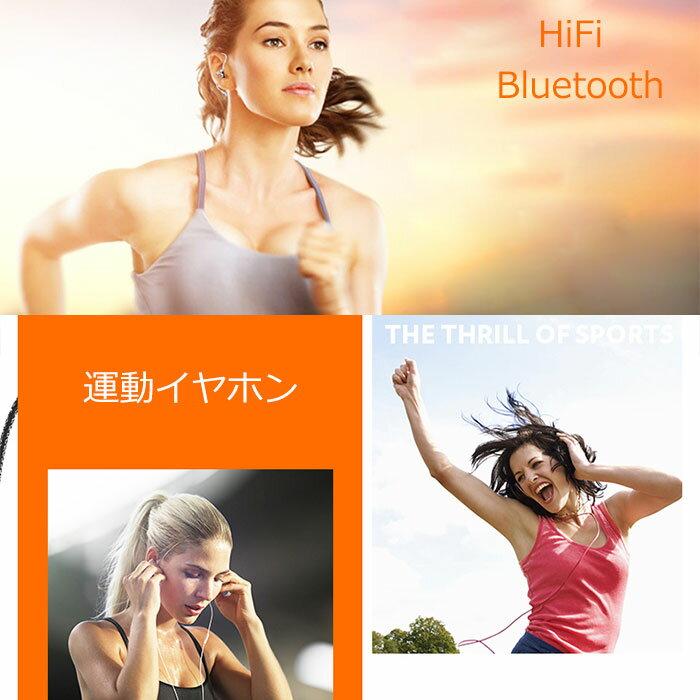 イヤホン 高音質 音楽 スポーツ 防水 ランニング用 ジョギング 通話 bluetooth 無線 イヤフォン アップルイヤホン AndroidイヤホンiPhoneイヤホンアイフォン イヤフォンヘッドフォンハイレゾ スマートフォン 上質マイク iPhone7/7Plus iPad スマートフォン Hifi