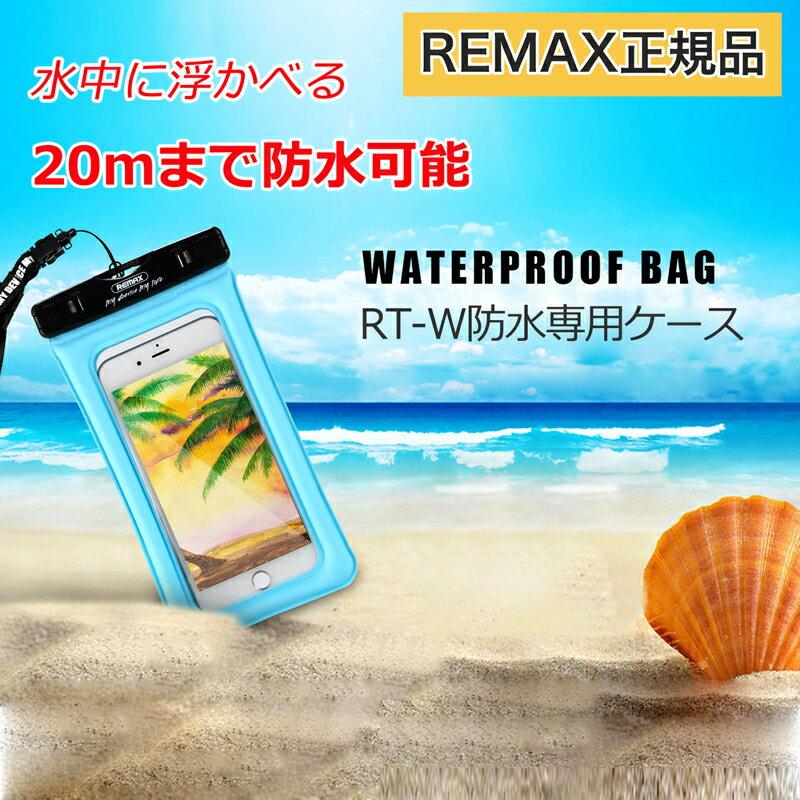 【送料無料】防水ケース.iPhone X/8/7/6/&各のPlus機種、HUAWEIなど6インチまで対応。 海水浴 潜水 お風呂 水泳 水遊び、アウトドア、スキー、スノボ 写真・水中撮影、防塵など使用. 水に浮く携帯防水ケース、携帯カバー 防水ケース