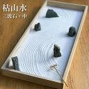 ミニ枯山水 キット 作って飾れる ミニ庭園 枯山水セット 三波石>中サイズ zen garden japan 箱庭 リラックス ギフト …