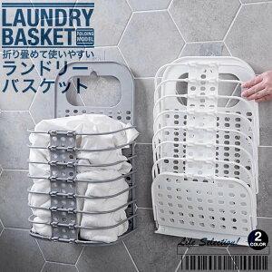 ランドリーバスケット 洗濯かご 折り畳みバスケット シンプル フック付き スリム コンパクト 壁掛け 収納 SG