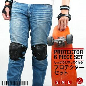 プロテクターセット 6点セット 膝 肘 手 プロテクター ガード スケーター スケートボード ローラーブレード BMX ローラースケート SG