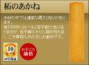 ◆女性用お得セット実印φ13.5mm・銀行印φ12.0mm◆手彫り/開運/保証付◆柘のあかね【smtb-TD】【tohoku】