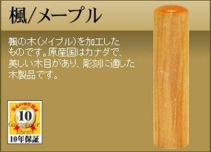 ◆実印・女性用◆手彫り◆開運◆保証付◆ 楓(kaede)/メープル φ13.5mm【smtb-TD】【tohoku】