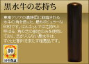 ◆実印・女性用◆手彫り◆開運◆保証付◆黒水牛の芯持ち印鑑(kurosuigyu)φ13.5mm【smtb-TD】【tohoku】
