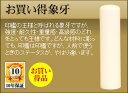 ◆認印・役無し用◆手彫り◆開運◆保証付◆ 象牙印鑑(zouge) φ10.5mm × 長さ 60mm【value】【smtb-TD】【tohoku】