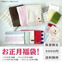 お正月福袋!数量限定 ¥3000 送料無料(商品はB品の為、多少の傷、汚れがあります)