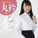 長袖 女子 学生丸衿ブラウス 白 左胸ポケット 2枚セット | 制服 女子 女 スクール ブラウス 丸襟 スクールシャツ 形態…