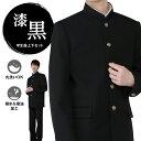 学生服 上着 ズボンセット 黒 A体 150A-195A | 標準型学生服 裏ボタン 日本製 中学生 高校生 男子 男 スクール 黒 ブ…