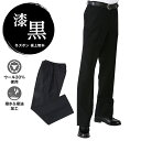 学生服 冬ズボン ウール30% ポリエステル70% W64cm-110cm 黒 標準型 ノータック ワンタック   冬 学生ズボン 標準型 …