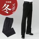 学生服 冬ズボン ポリエステル100% W64cm-110cm 黒 標準型 ノータック ワンタック | 冬 学生ズボン 標準型 スラック…