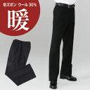 学生服 冬ズボン ウール30%ポリエステル70% 黒 標準型 ワンタック W64cm-115cm | 学生 ズボン 冬 学生ズボン ノータ…