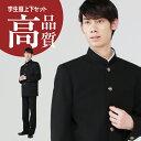 学生服 上着 黒 A体 150A-195A | 標準型学生服 裏ボタン 日本製 中学生 高校生 男子 男 スクール 黒 ブラック 制服 ポ…