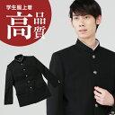 在庫限りの超特価価格!!信頼と伝統、老舗メーカーお薦めの1着。抜群の撥水性と通気性! ポリエステル100% 日本製 高品質標準型学生服 上着