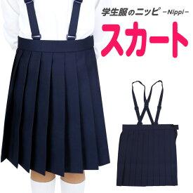 5dcfd9aecf48d 小学生 女子 学生服 冬スカート 紺 A体