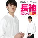 長袖 学生 ポロシャツ 白 SS S M L LL   学生服 スクールシャツ ワイシャツ yシャツ 半袖 ホワイト ノーアイロン 大き…