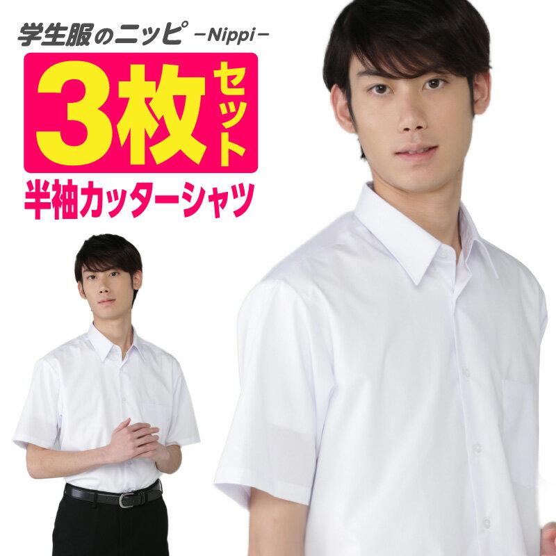 男子半袖 スクールシャツ 白 3枚セット| 形態安定 抗菌 防臭 学生服 カッターシャツ ワイシャツ 半袖 ホワイト ノーアイロン 大きいサイズ b体 a体 シャツ 学生 小さいサイズ 中学生 高校生 夏 スクール 綿 コットン 太め 細身 がっちり やせ形