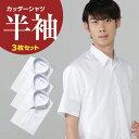 スクールシャツ 半袖 男子 白 3枚セット| 形態安定 抗菌 防臭 学生服 カッターシャツ ワイシャツ 半袖 ホワイト ノー…