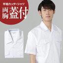 半袖 開衿スクールシャツ 白 両胸ふたつきポケット | 形態安定 抗菌 防臭 男子 スクールシャツ ワイシャツ yシャツ 制…