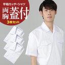 半袖 開衿スクールシャツ 白 両胸ふたつきポケット 3枚セット | 形態安定 抗菌 防臭 男子 男 スクールシャツ ワイシャ…