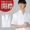 半袖 開衿スクールシャツ 白 左胸ポケット | 形態安定 抗菌 防臭 男子 男 スクールシャツ ワイシャツ 制服 開襟シャツ…
