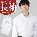 長袖 スクールシャツ 白 左胸ポケット 2枚セット A体 B体 | 形態安定 抗菌 防臭 セット 学生服 カッターシャツ ワイシ…