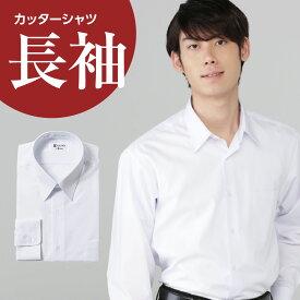 長袖 スクールシャツ 白 左胸ポケット | 形態安定 抗菌 防臭 学生服 カッターシャツ ワイシャツ yシャツ ホワイト ノーアイロン 大きいサイズ a体 シャツ 衣替え 中学生 高校生 スクール 綿 大きめ カッター ビジネス 太め 細身 がっちり やせ形
