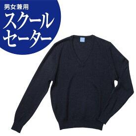 日本製 男女兼用スクールセーター 紺 3L 4L 5L 撥水加工 防汚加工 無地 | スクール セーター 男女兼用 男子 女子 ネイビー 小学生 中学生 高校生 通学 制服 大きいサイズ 衣替え