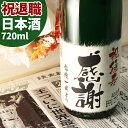 退職祝いに贈るに記念日の新聞付き名入れ酒!純米大吟醸酒【緑瓶】720ml【 名入れ ギフト プレゼント 日本酒 内祝い …