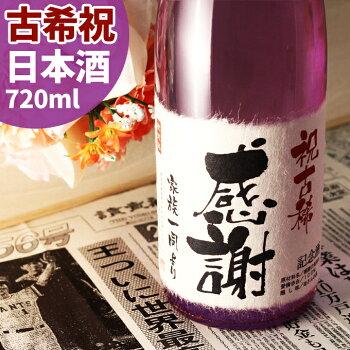 70歳古希祝いに贈る薄紫の名入れラベル酒720ml