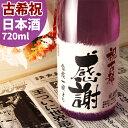 古希祝いに贈る70年前の新聞付き名入れ酒!純米大吟醸酒【紫式部】720ml【 名入れ ギフト プレゼント 日本酒 内祝い …