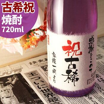70歳古希祝いに贈る薄紫の名入れラベル焼酎720ml