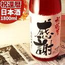 還暦祝いに贈る60年前の新聞付き名入れ酒!純米大吟醸酒【真紅】1800ml【 名入れ ギフト プレゼント 日本酒 風呂敷包…