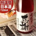 還暦祝いに贈る60年前の新聞付き名入れ酒!純米大吟醸酒【華一輪】720ml【 名入れ ギフト プレゼント 日本酒 内祝い …