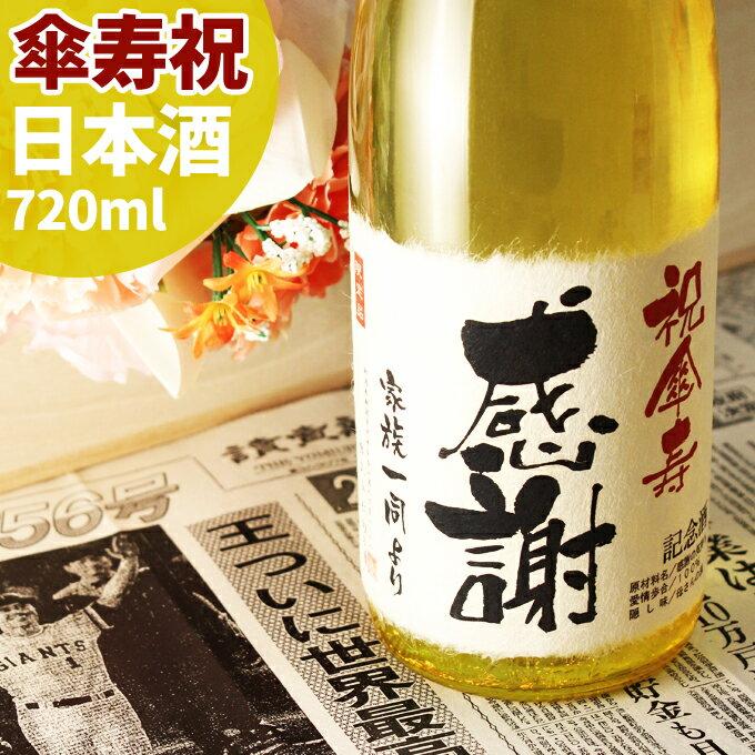 80歳傘寿祝いに贈る黄金瓶の名入れラベル酒720ml