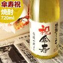 傘寿 祝い プレゼント 80年前の新聞付き名入れ酒!本格焼酎【華乃雫月】720ml【 名入れ ギフト プレゼント 焼酎 風呂…