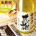 米寿祝いに贈る88年前の新聞付き名入れ酒!純米大吟醸酒【巴月】720ml【 名入れ ギフト プレゼント 日本酒 内祝い 退…