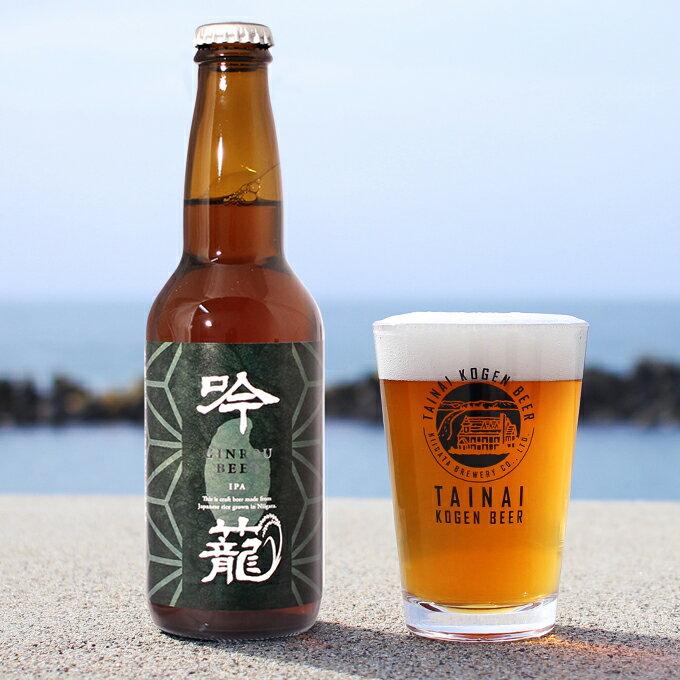 胎内高原ビール【吟米】IPA 330ml【 ギフト プレゼント 地ビール クラフトビール 飲み比べ 】ギフト包装不可【あす楽】