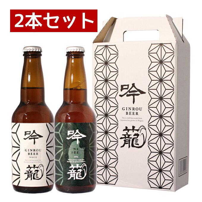 胎内高原ビール2種飲み比べ 2本セット(IPA 1本、ホワイト 1本) 330ml×2本≪専用ボックス付≫【 お中元 ギフト プレゼント 地ビール クラフトビール 飲み比べ 】