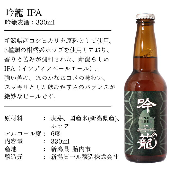 胎内高原ビール吟籠IPA商品説明