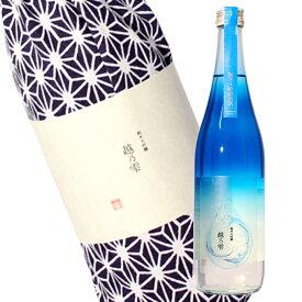 日本酒 ギフト お中元 暑中見舞い新潟の雪解け水の雫の如き、澄んだ純米大吟醸酒【越乃雫】720ml 内祝い お祝い プレゼント 退職祝い 結婚祝い 出産祝い 贈り物 お酒【あす楽】