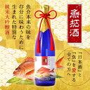【期間限定 37%OFF 楽天ポイント20倍】【全国送料無料】芸術的な魚拓がラベルになったアート日本酒!純米大吟醸【魚…