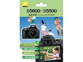 D5600/D5500用液晶保護フィルム NH-DFL5500