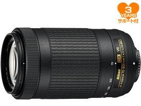 <スペシャル付>AF-P DX NIKKOR 70-300mm f/4.5-6.3G ED VR