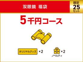 ニコン 2021福袋 5千円コース(双眼鏡)