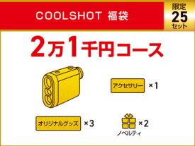 ニコン 2021福袋 2.1万円コース(COOLSHOT)