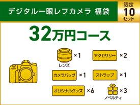 ニコン 2021福袋 32万円コース(デジタル一眼レフカメラ)