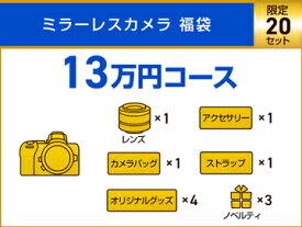 ニコン 2021福袋 13万円コース(ミラーレスカメラ)